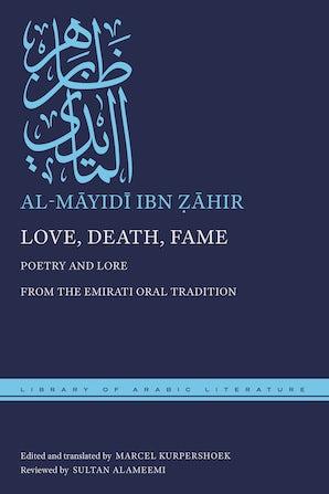 Love, Death, Fame