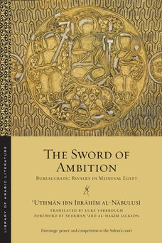 The Sword of Ambition